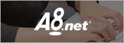 アフィリエイトはA8.net