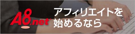 春のAS募集キャンペーン【A8.net】
