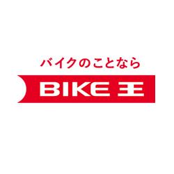 バイク王で売却するメリット