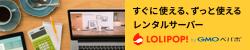 月々263円からのレンタルサーバー『ロリポップ』