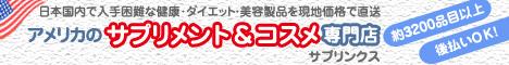 サプリンクス・ビタミン・ストア/サプリメント・コスメ通販