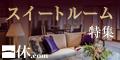 国内ホテルの格安予約サイト『一休.com』
