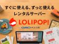 「ロリポップ!」レンタルサーバー