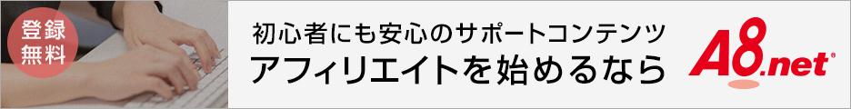 【A8.net】ファンコミュニケーションズのアフェリエイト