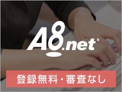 A8.netは、アフィリエイトサービスプロバイダーです。