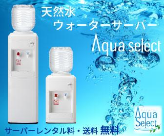 高品質な天然水 しかも安い