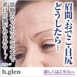 30歳からのアンチエイジング バイオ基礎化粧品b.glen(ビーグレン)