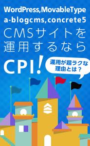 CMSサイトを運用するならCPI