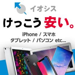 アウトレット・中古パソコン / 大阪・秋葉原 - イオシス