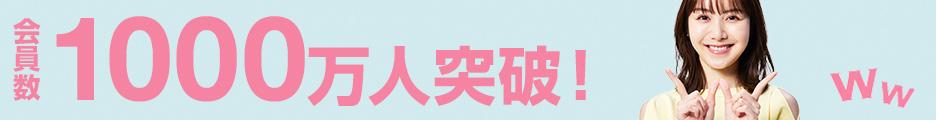 恋愛恋人メル友出会い系:ワクワクメール
