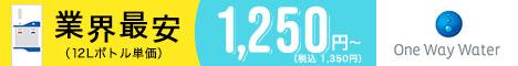 話題のミネラル成分≪バナジウム≫含有天然水を【宅配送料無料】でお届け!