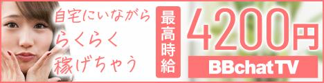 ライブチャット「BBchatTV」のチャットレディ大募集!