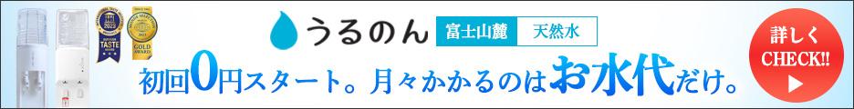 日本全国にバナジウム天然水を配達します