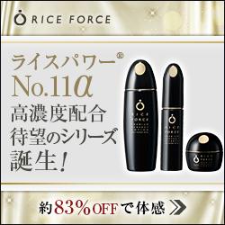 riceforce お買い得通販取扱い店舗情報