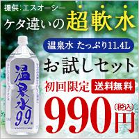 天然アルカリイオン水「温泉水99」お試しキャンペーン