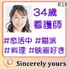 【ラブサーチ】1ヶ月2000円の定額出会い[※18歳以上]