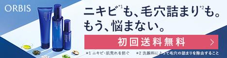ORBIS(オルビス)の大人気・大人ニキビ用スキンケア化粧品