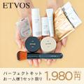 etvos(エトヴォス) ミネラルファンデ スターターキットM