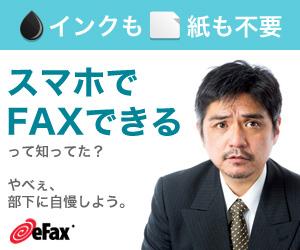 ネットファックス
