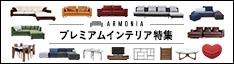 ソファやベッドなどモダンインテリアなら【Armonia】