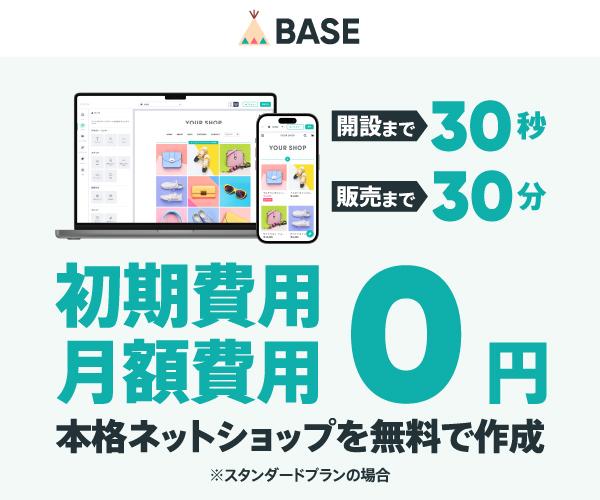 「BASE(ベイス)」や「STORES.jp」など話題の無料ネットショップ作成サービス徹底比較
