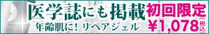 美容ランキングでも話題の基礎化粧品が1,980円!