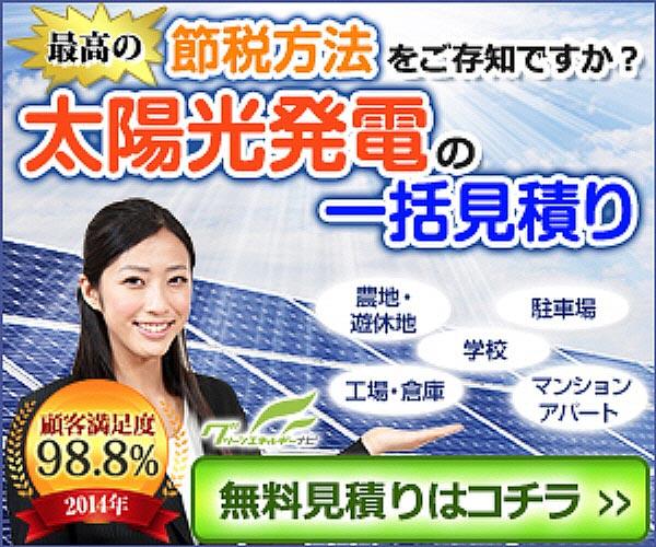 グリーンエネルギーナビ 産業用太陽光発電