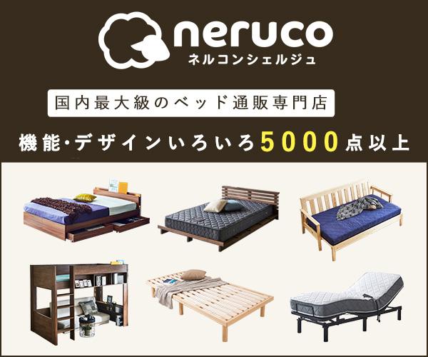 国内最大級のベッド通販専門店 neruco