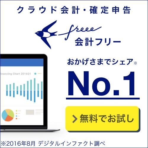 会計ソフトfreee(フリー)