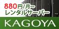 「月額864円〜」高機能・高セキュリティ!カゴヤのサーバー利用促進
