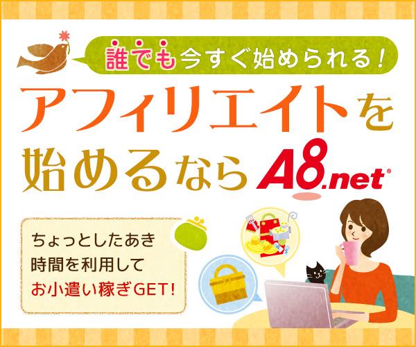 A8.net(エーハチネット)口コミ・評判・使い方・活用法まとめ4