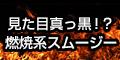 【ブラックチェリースムージーダイエット】