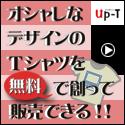 UP-T(アップティー)