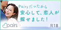 pairs【女性用】