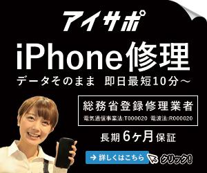 iPhone修理特急修理専門【あいさぽ】