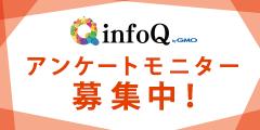 アンケートモニター【infoQ】
