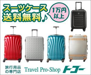 旅行用品のセレクトショップ【トコー】