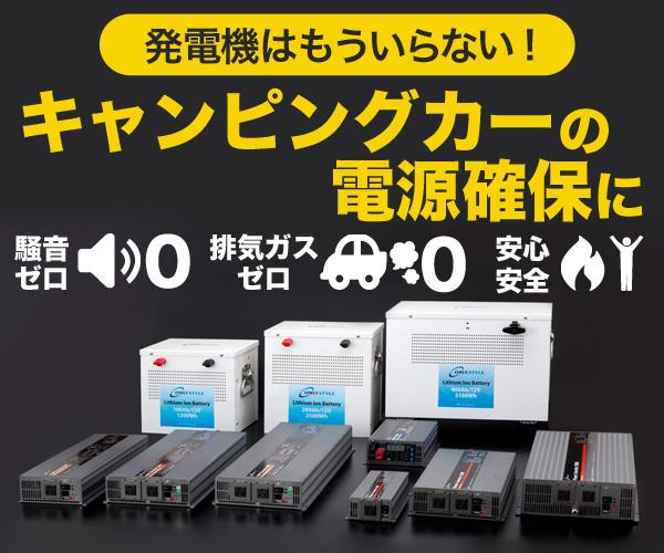 エコで経済的!電源確保ができない場所で大活躍の電源システム!【only style】紹介