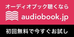 日本最大のオーディオブック配信サービス 【FeBe(フィービー)】