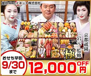 京都円山東観荘のおせち通販