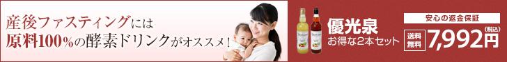 産後のママのための酵素ドリンクは優光泉
