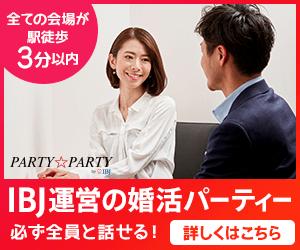 PARTY☆PARTY(パーティーパーティー):合コン・街コン・パーティー