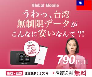 安定感抜群!台湾専用4G LTE無制限レンタルWi-Fiルーター【台湾データ】
