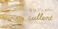 クーポン配布中!K18ジュエリーショップ【cullent(カレン)】