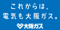 お得に簡単安心の「大阪ガスの電気」