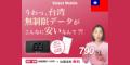 【台湾データ】台湾専用4G LTE無制限レンタルWi-Fiルーター