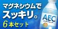 【ポイントUP】AECスッキリウォーター お試しセット