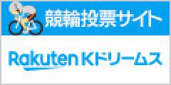 【無料会員登録】Kドリームス