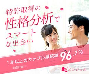 20万人が受けた性格分析を無料体験!日経・朝日でも紹介!