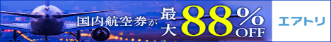 【エアトリプラス】国内航空券+ホテルのセット割引予約サイト